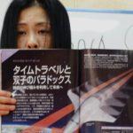 庄子さんの平和科学講演会2