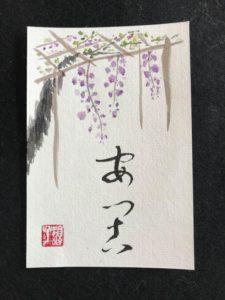 藤の花アート変体仮名先生の作品
