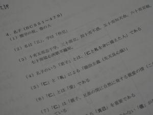 中国思想テキスト